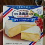 【レシピ】初心者でも簡単!カマンベールチーズの燻製!